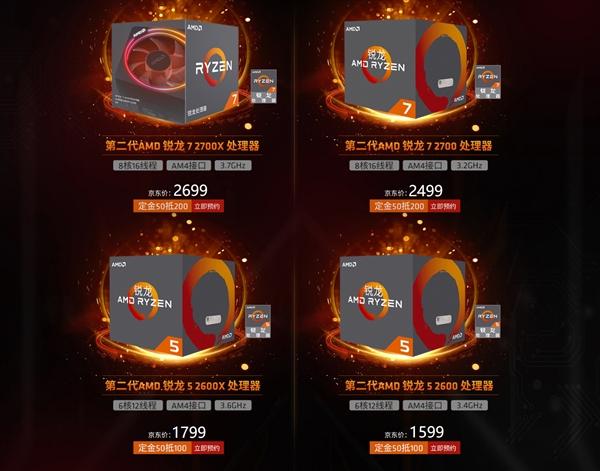 1599元起性价极致!AMD Ryzen二代正式发布:买定了