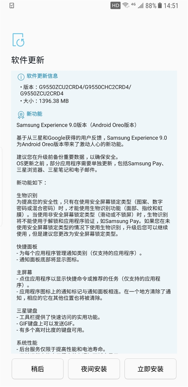 三星S8/S8+国行版喜迎安卓8.0:加入生物识别