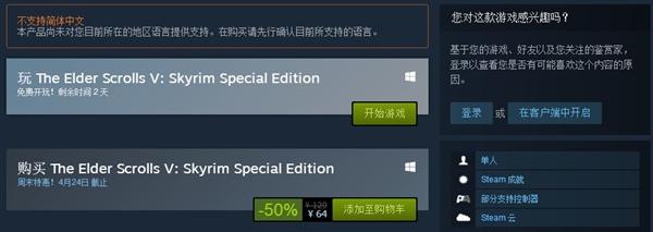 《上古卷轴:天际》特别版Steam上线免费玩:半价永久购