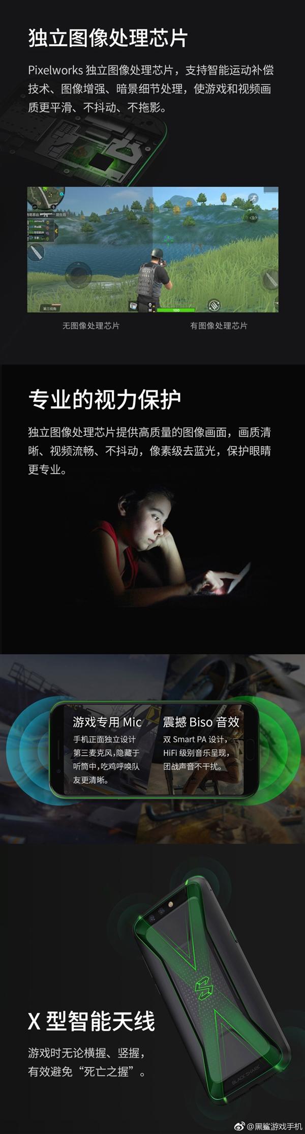 骁龙845加持!一图读懂黑鲨游戏手机:2999元起