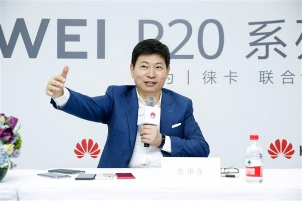 余承东:华为手机还会越来越贵 国内比国外便宜很多