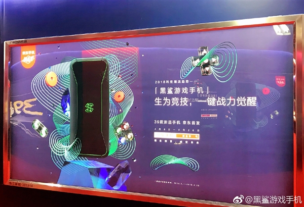 万没想到!努比亚红魔游戏手机发布会请来Razer和黑鲨