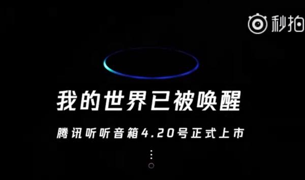 腾讯听听音箱宣布:4月20日上市