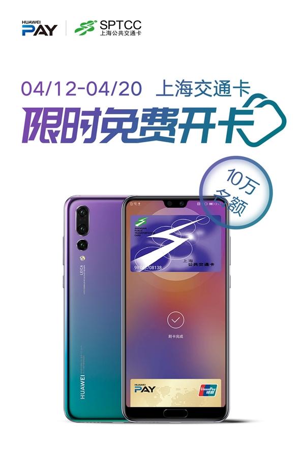 限10万名额!Huawei Pay上海交通卡免费开卡