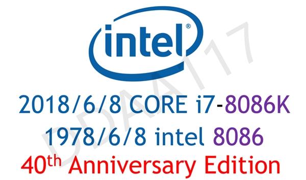 Intel处理器40周年纪念版i7-8086K曝光跑分:加速5.1GHz