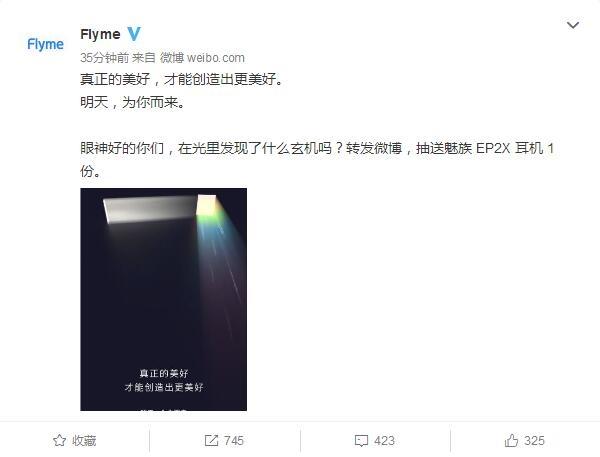 魅族官方海报暗藏玄机:Flyme 7要来了?