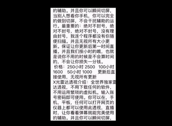 网曝《绝地求生》新外挂:主播专用百分百不封号