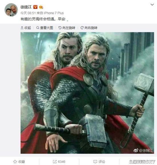 """徐锦江金像奖再玩""""雷神梗"""":我们能做彼此的替身"""