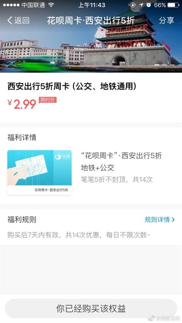 """支付宝推2.99元的""""花呗周卡"""":公交地铁统统5折"""