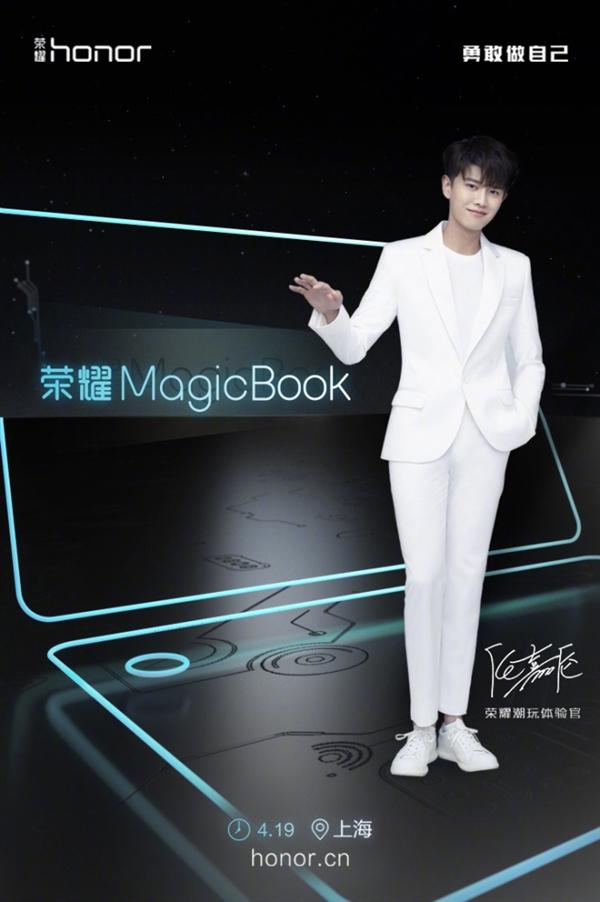 4月19日发布!荣耀推首款笔记本MagicBook:主打轻薄续航