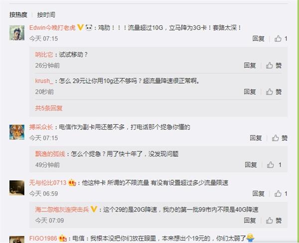 中国电信推新套餐:29元不限量流量/1千分钟通话