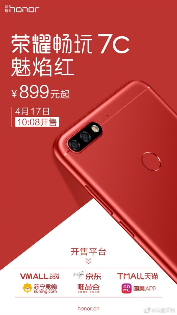 荣耀畅玩7C魅焰红开售:4G+64G售1299元