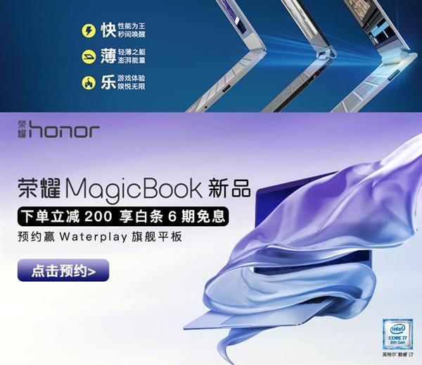 八代酷睿i7加持!荣耀MagicBook笔记本开启预约