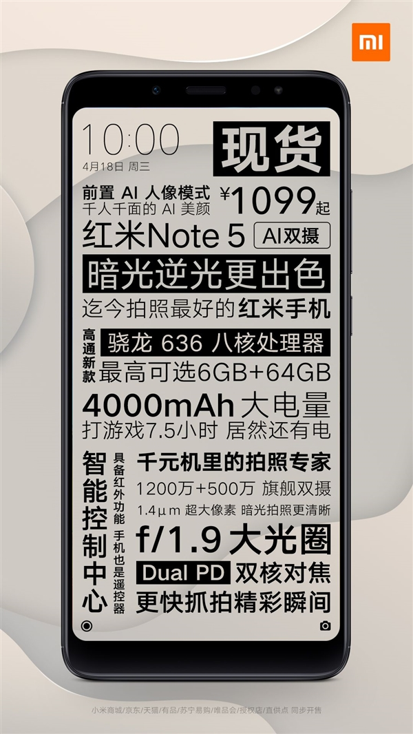 红米Note 5现货发售:1099元起