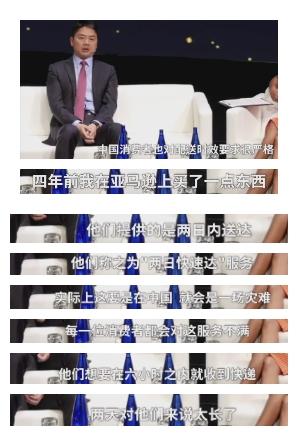 """刘强东""""宿迁英语""""调侃亚马逊配送慢:2日达在中国是灾难"""