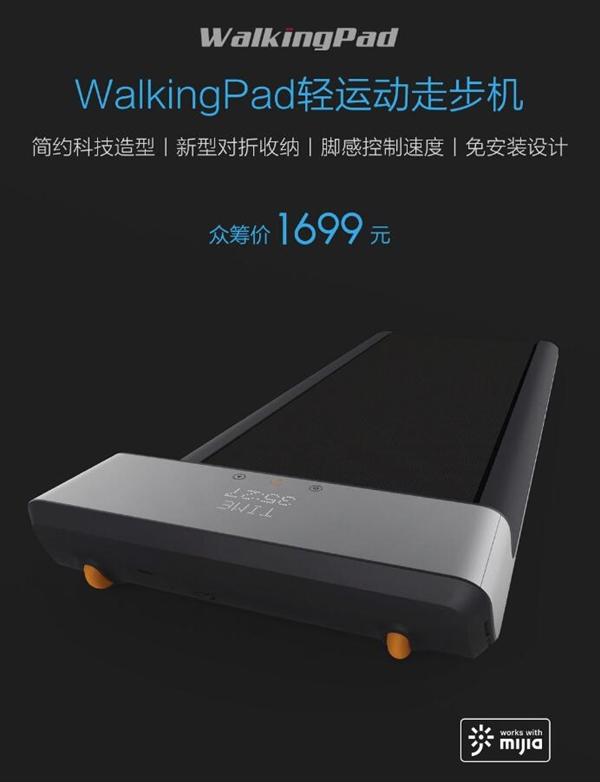 1699元!小米众筹WalkingPad轻运动走步机发布:两种运动模式