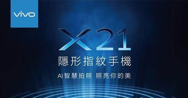 90.3%屏占比!vivo X21屏幕指纹版即将在台湾发布