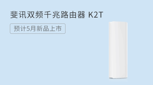 斐讯全新路由器5月发布:双频千兆/超简约