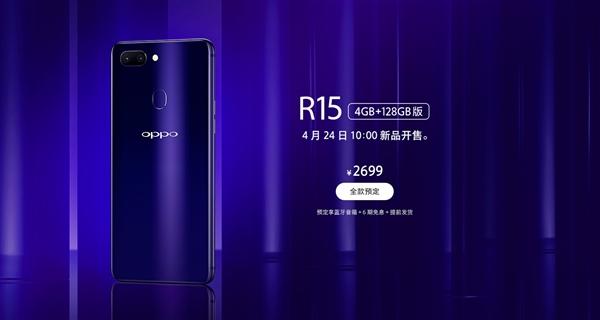 OPPO R15星空紫4GB+128GB版明天开售:2699元
