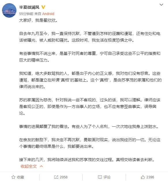 翟欣欣微博发声:苏享茂事件有人泼脏水 将公布交往过程