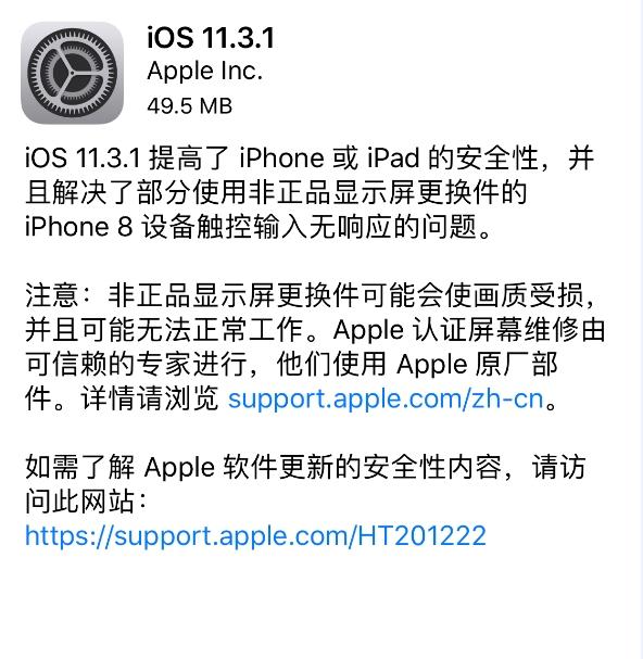 iOS 11.3.1更新发布:决绝iPhone 8第三方换屏不工作