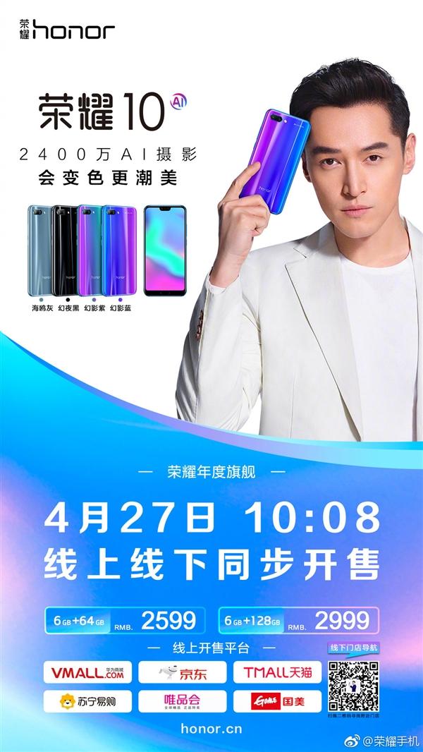 荣耀10明天开售:2599元起