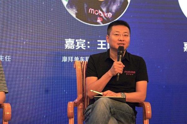 摩拜单车高层动荡:王晓峰反对卖给美团 黯然下课