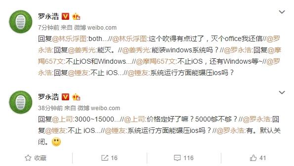 罗永浩揭秘锤子新系统:完胜iOS/Windows