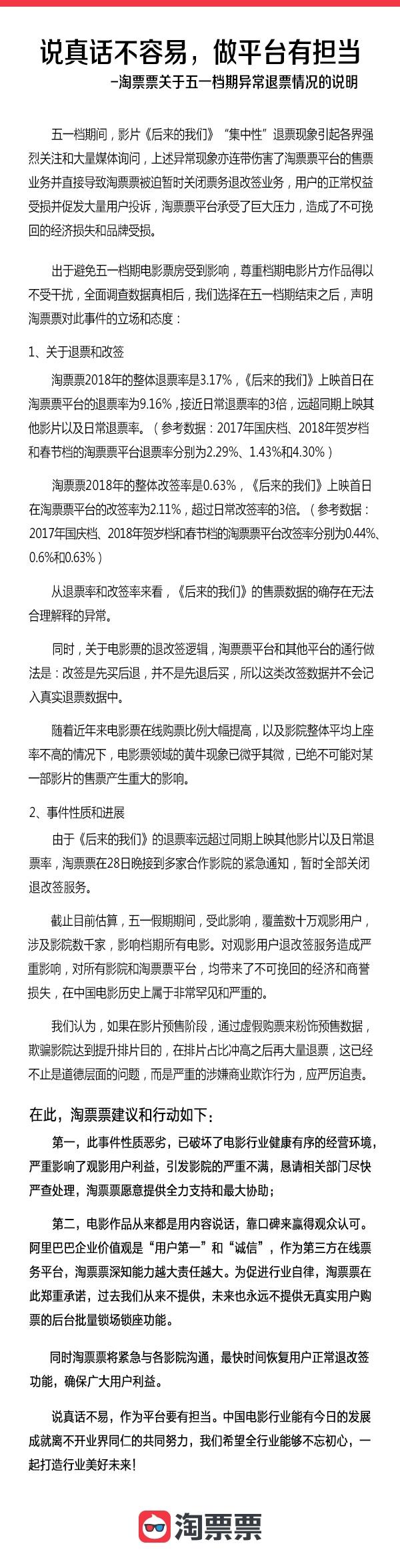 《后来的我们》集中退票 淘票票:中国影史罕见 恳请严查