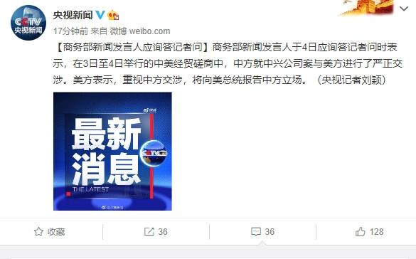 商务部:中方就中兴公司案与美方进行了严正交涉