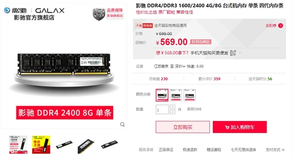 兼容性佳 影驰DDR4-2400 8G内存天猫热卖569元