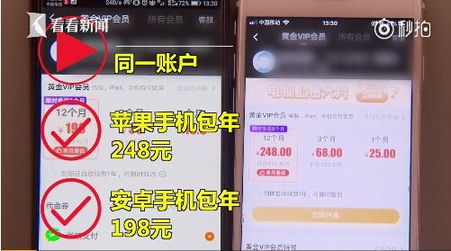 iPhone续费爱奇艺会员贵50元 苹果:背锅了