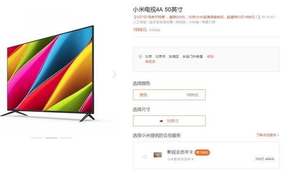 小米电视4A 50英寸版宣布降价:1999元