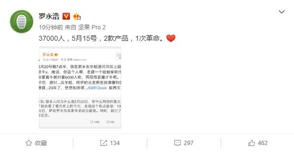 不止坚果R1 罗永浩预告5月15日将推2款产品