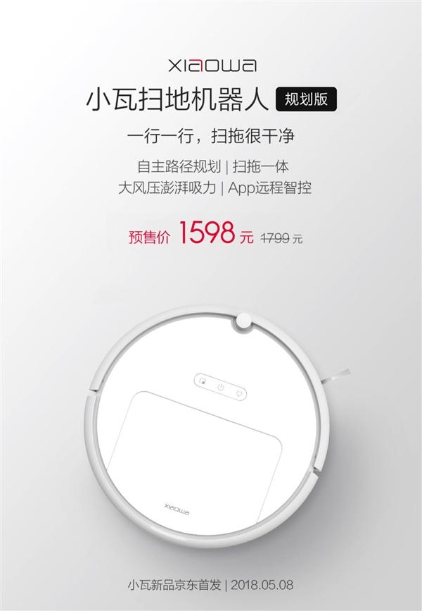 1598元!小米生态链发布新款扫地机器人:扫拖一体