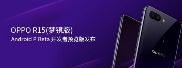 全球首发Android P OPPO R15梦镜版成为首批适配机型