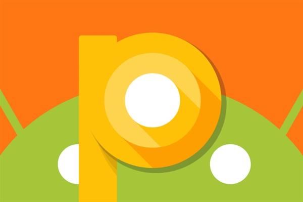 安卓9.0开放!小米一加OV首发 华为三星缺席