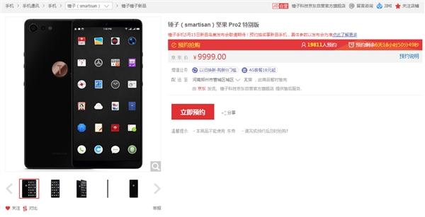 坚果Pro 2特别版开启预约:5月15日发布