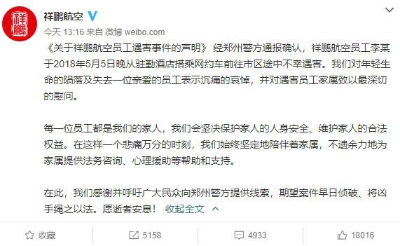 21岁空姐乘滴滴顺风车被杀害 曾微信同事称司机想亲她