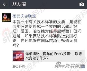 联想杨元庆评5G标准投票:爱国咱绝对经得起考验