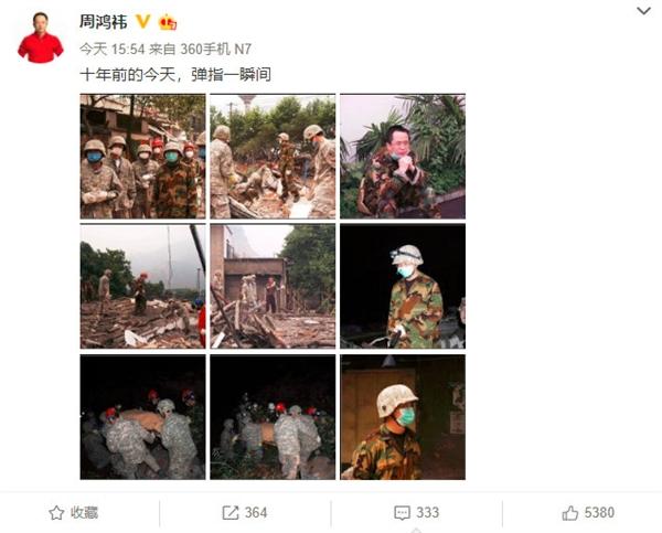 周鸿�t晒汶川地震救灾照片:曾个人捐款100万