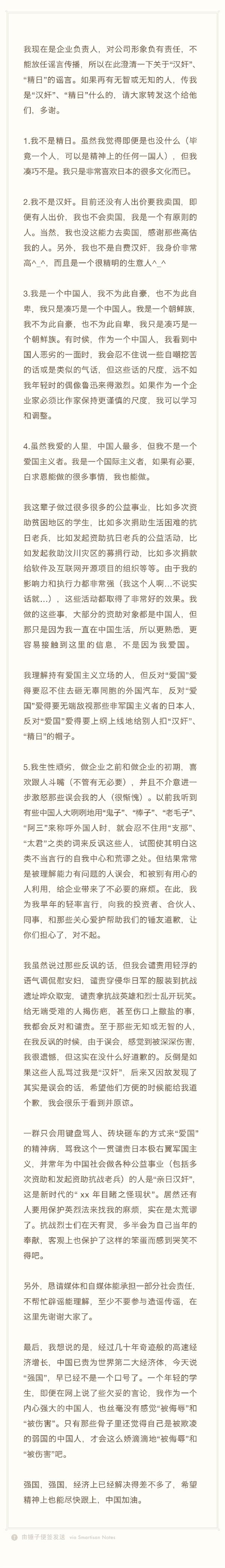 罗永浩:我不是精日不是汉奸 为早年轻率言行道歉