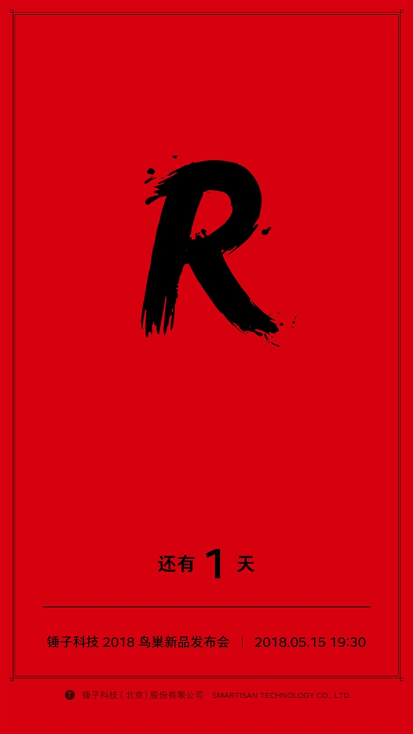 坚果R1明天发布:骁龙845+IMX363