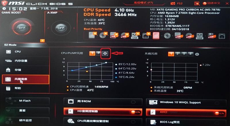 Ryzen 7 2700X好拍档 微星X470 GAMING PRO CARBON评测:主机零噪音时代来临