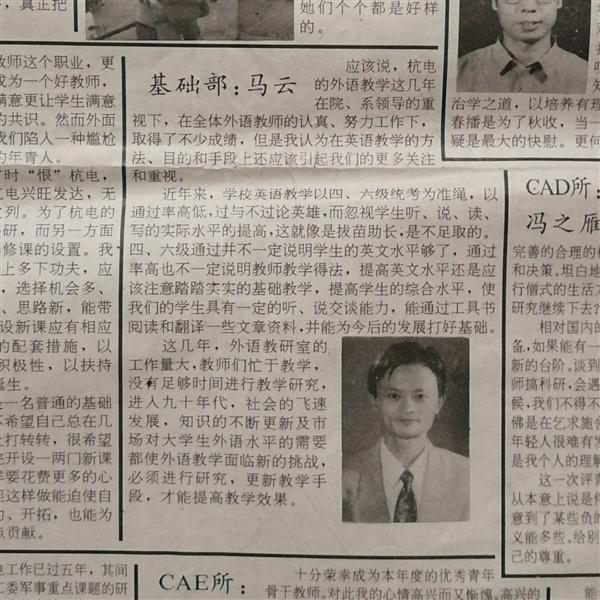 1994年的马云老师振聋发聩:四六级英语统考不足取