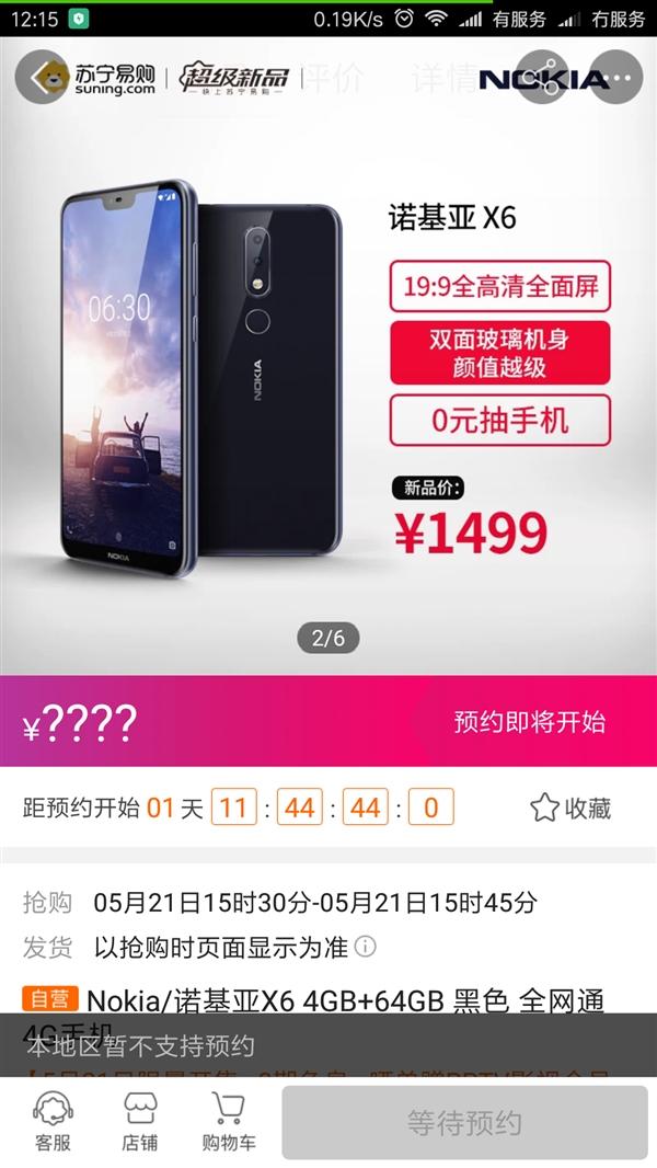 1499元?诺基亚X6价格曝光:骁龙636+4G内存