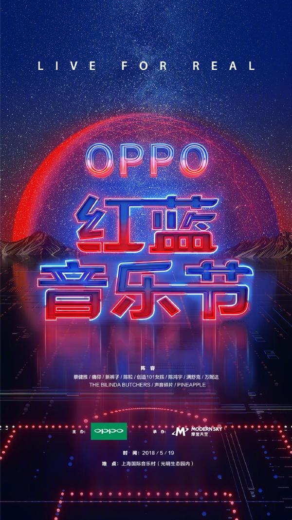 红蓝配色!OPPO R15星云特别版宣布:5月19日首发