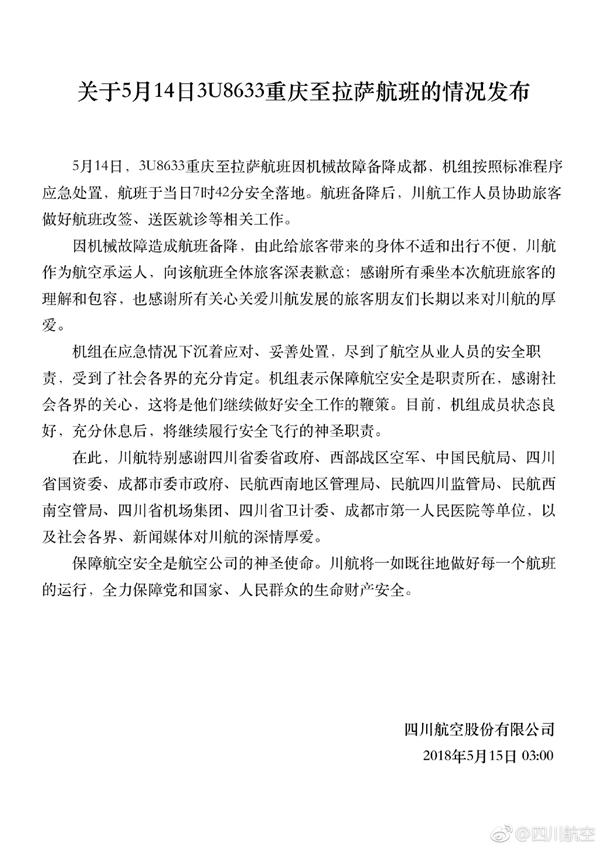 川航:向3U8633航班全体旅客致歉 机组成员状态良好