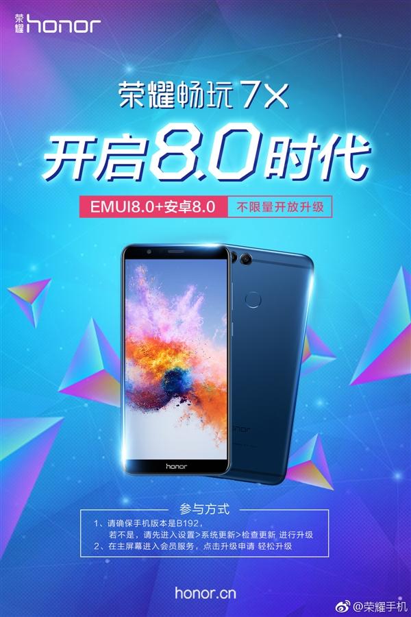不限量开放升级!荣耀畅玩7X喜迎安卓8.0