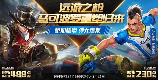 《王者荣耀》新英雄上线:可召唤轰炸机